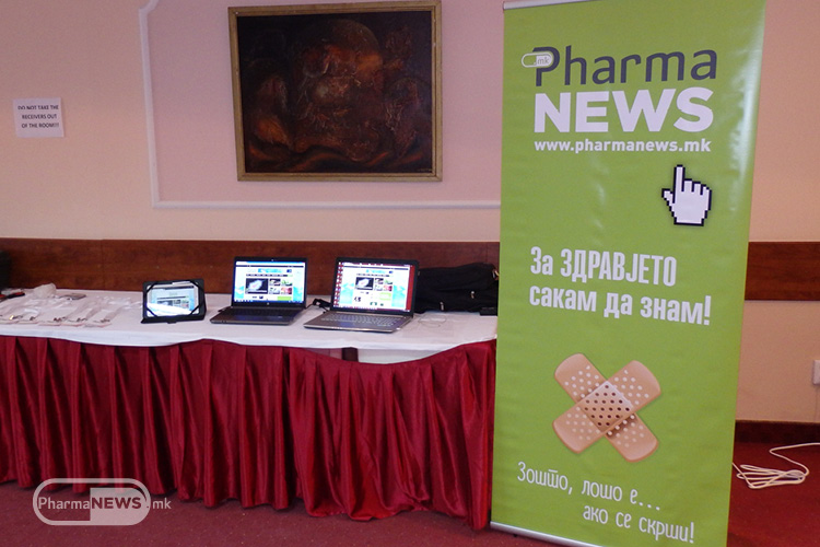 Промоција на новиот македонски портал PharmaNews.mk