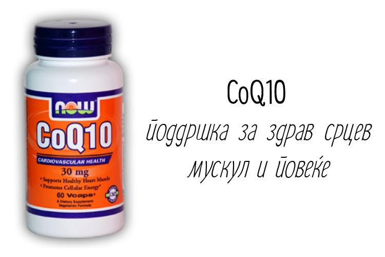 CoQ10-trimaks-komercijalen-tekst_1