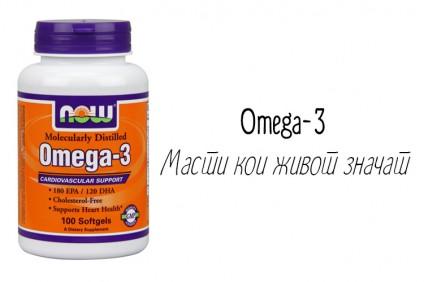 Omega-3-masti-koi-zivot-znacat_1