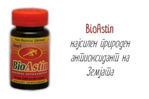 BioAstin-zastita-od-sonce