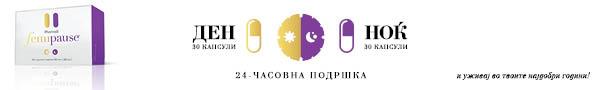 PharmaS_FemiPause_subcategory_600x90_3