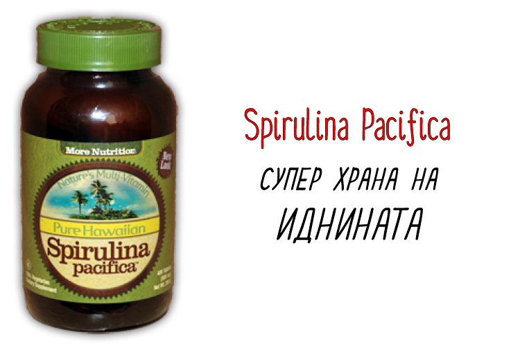 spirulina-pacifica-najbogat-izvor-na-fitonutrienti
