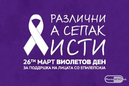 violetov-den-borba-protiv-epilepsija-makedonija
