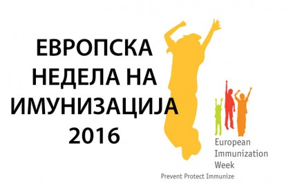 evropska-nedela-na-imunizacija-2016