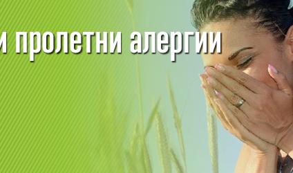 Tema_1_sezonski_proletni_alergii