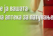 Tema_4_podgotvete_ja_vashata_letna_apteka_za_patuvanje
