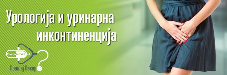 Tema_5_urologija_i_urinarna_inkontinencija
