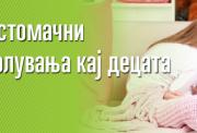 Tema_16_sezonski_stomacni_zaboluvanja_kaj_deca