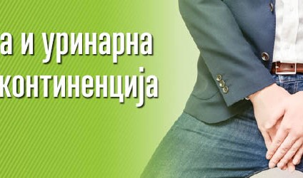 Tema_17_urinarna-inkontinencija_2