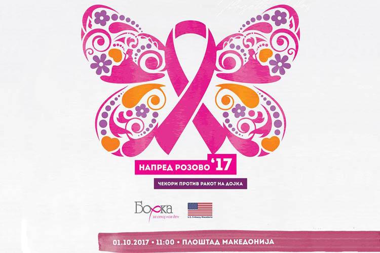 napred-rozovo-2017-chekori-protiv-rakot-na-dojka_image