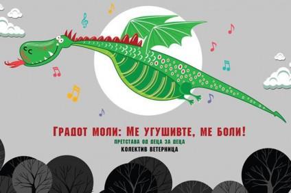 detski-mjuzikl-gradot-moli-ugushivte-boli_image