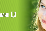 Tema_20_omega3_i_vitaminD3
