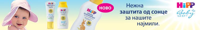hipp_ad_sun-collection_pharmanews_mk_600x90
