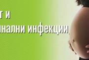 Tema_18_bremenost_i_vaginalvi_infekcii