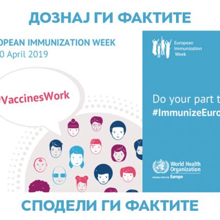 svetska-nedela-na-imunizacija-2019